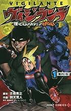 ヴィジランテ-僕のヒーローアカデミアILLEGALS- 第01巻