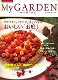 My GARDEN (マイガーデン) 2008年 11月号 [雑誌] 画像