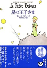 星の王子さま (新潮文庫)