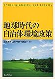 地球時代の自治体環境政策
