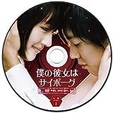 僕の彼女はサイボーグ スペシャル・エディション [DVD] 画像