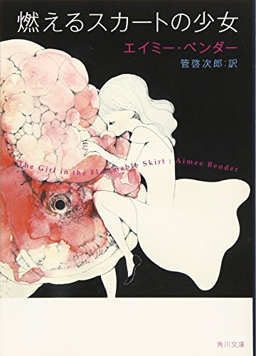 燃えるスカートの少女 (角川文庫)の詳細を見る