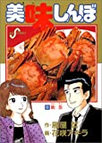 美味しんぼ (8) (ビッグコミックス)
