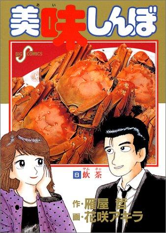 美味しんぼ (8) (ビッグコミックス)の詳細を見る