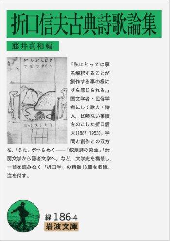折口信夫古典詩歌論集 (岩波文庫)の詳細を見る