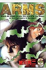 Arms (6) (少年サンデーコミックススペシャル) コミック