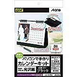 Amazon.co.jpエーワン 手作りカレンダー 卓上タイプ 光沢紙 13枚 51741