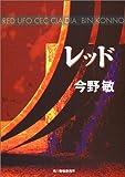 レッド (ハルキ文庫)