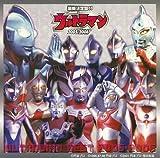 最新・完全決定盤!!ウルトラマン全曲集2005~2006