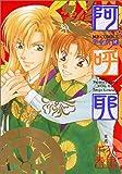 阿呼耶完全版 2 (MBコミックス)