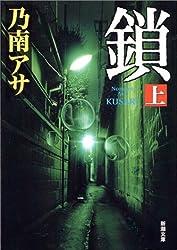 鎖〈上〉 (新潮文庫)