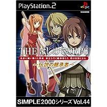 SIMPLE2000シリーズ Vol.44 THE はじめてのRPG ~伝説継承者~