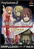 「THE はじめてのRPG ~伝説の継承者~/SIMPLE2000シリーズ Vol.44」の画像
