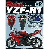 ハイハ゜ーハ゛イク VOL.9 YAMAHA YZF-R1―'98~'99 4XV/'00~'01 5JJ/'02~'03 5PW/'04~'05 5VY (News mook―ハイパーバイク)