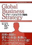 グローバルビジネス戦略 (東京大学知的資産経営総括寄付講座シリーズ)