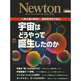 宇宙はどうやって誕生したのか―人類永遠の難問に,最新物理学が挑む (ニュートンムック Newton別冊)