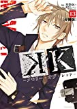K —メモリー・オブ・レッド— 分冊版(13) (ARIAコミックス)
