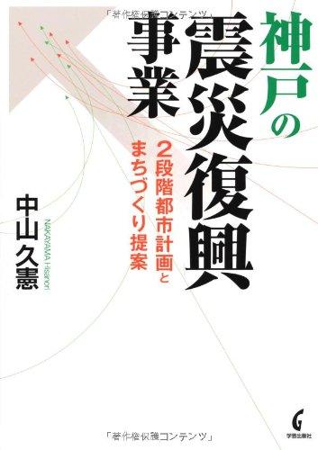 神戸の震災復興事業: 2段階都市計画とまちづくり提案