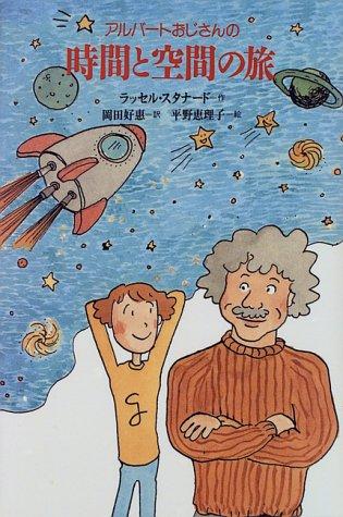 アルバートおじさんの時間と空間の旅—アルバートおじさん〈1〉 (くもんの海外児童文学)
