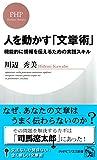 人を動かす「文章術」 機能的に情報を伝えるための実践スキル (PHPビジネス新書)