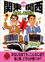関東VS関西おもしろ対決 鉄道&沿線篇 (二見WAi WAi文庫)