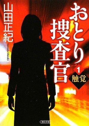 おとり捜査官 1 触覚 (朝日文庫)の詳細を見る