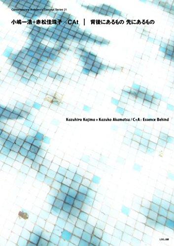 小嶋一浩+赤松佳珠子 CAt |背後にあるもの 先にあるもの (現代建築家コンセプト・シリーズ)の詳細を見る