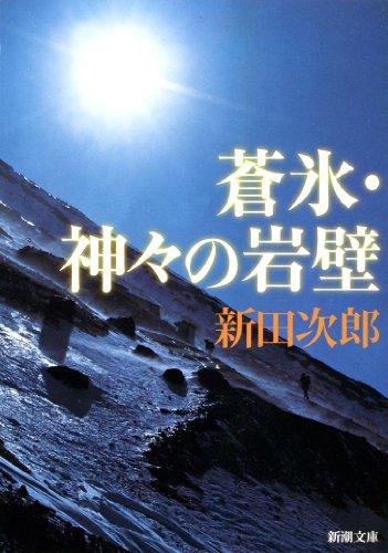 蒼氷・神々の岩壁