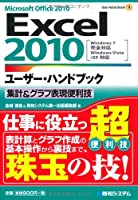 Excel2010ユーザー・ハンドブック集計&グラフ表現便利技 (User Hand Book)