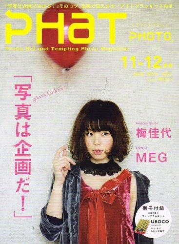 PHaT PHOTO (ファットフォト) 2006年 12月号 [雑誌]の詳細を見る
