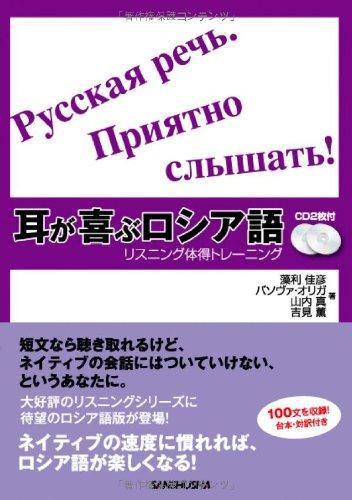CD2枚付 耳が喜ぶロシア語 リスニング体得トレーニングの詳細を見る