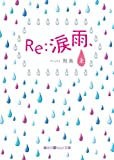 Re:涙雨、[上]<Re:涙雨、> (魔法のiらんど文庫)