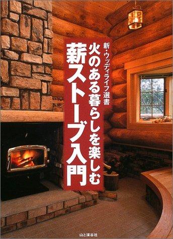 火のある暮らしを楽しむ薪ストーブ入門 (新・ウッディライフ選書)