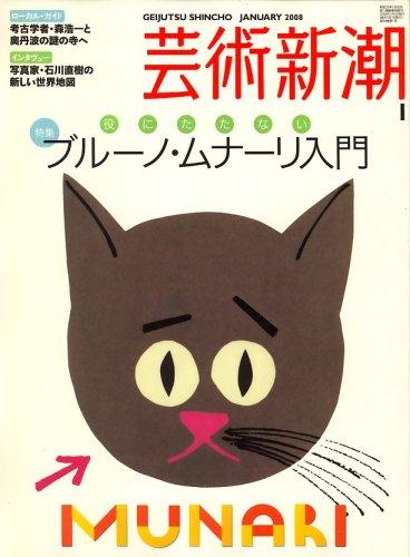 芸術新潮 2008年 01月号 [雑誌]の詳細を見る