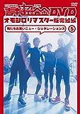 吉本超合金DVD オモシロリマスター版5 完結編「俺たちお笑いニュー・ジェネレーションズ」[DVD]