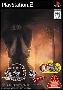 流行り神 Revenge 警視庁怪異事件ファイル