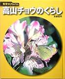 高山チョウのくらし (科学のアルバム) 画像