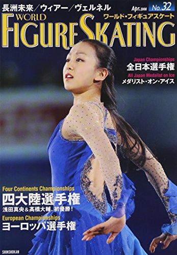 ワールド・フィギュアスケート 32の詳細を見る