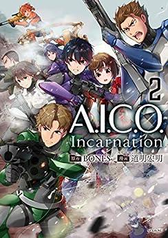 [道明宏明, BONES]のA.I.C.O. Incarnation(2) (シリウスコミックス)