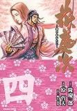 花の慶次 4 (トクマコミックス)