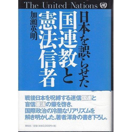 日本を誤らせた国連教と憲法信者の詳細を見る
