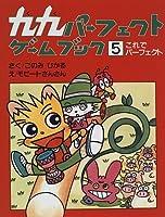 九九パーフェクトゲームブック〈5〉これでパーフェクト