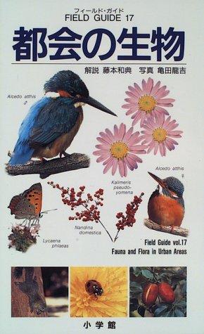 都会の生物 (小学館のフィールド・ガイドシリーズ (17))の詳細を見る