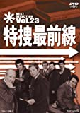 特捜最前線 BEST SELECTION VOL.23[DVD]