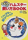 おるちゅばんエビちゅ ハムスター飼い方BOOK―ハムスター飼うでちゅか?
