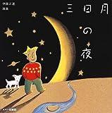 三日月の夜―伊藤正道画集 画像