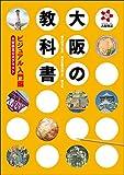 「大阪の教科書 ビジュアル入門編: 大阪検定公式テキスト」販売ページヘ
