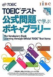 TOEICテスト 公式問題で学ぶボキャブラリー