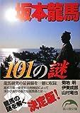 坂本龍馬101の謎 (新人物文庫)