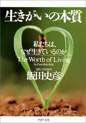 生きがいの本質―私たちは、なぜ生きているのか (PHP文庫)